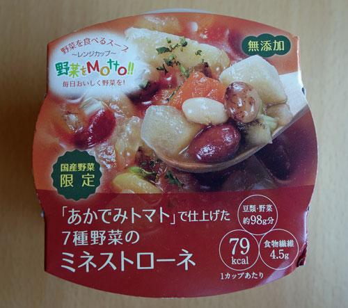 無添加・国産野菜使用 野菜スープ