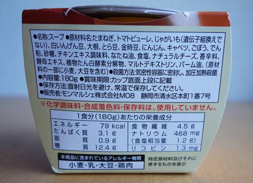 無添加・国産野菜使用の野菜スープ