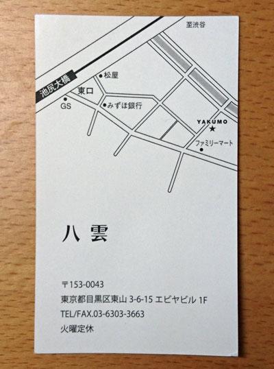 八雲ラーメン 地図
