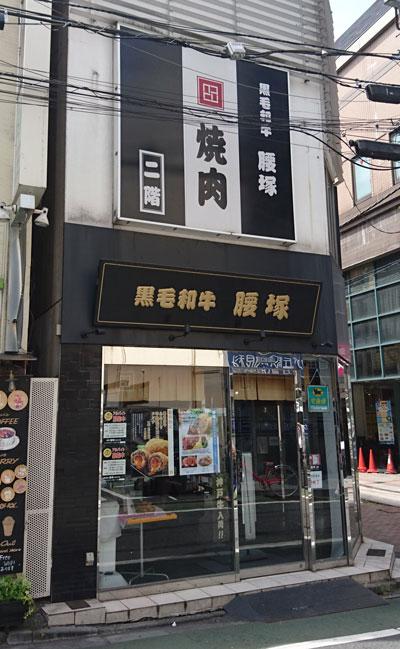 黒毛和牛腰塚自由が丘店(焼肉・精肉&惣菜店)