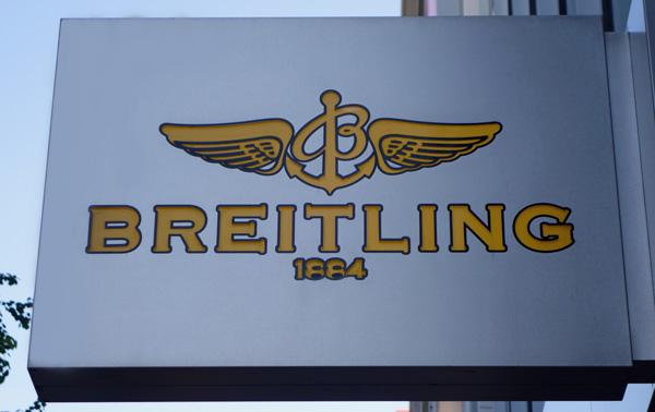 BREITLING(ブライトリング)のロゴ