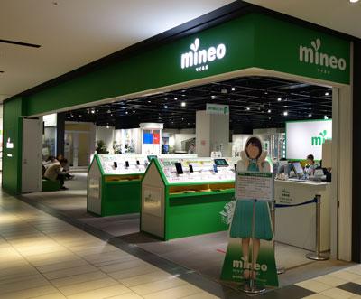 mineo(マイネオ)のショップ