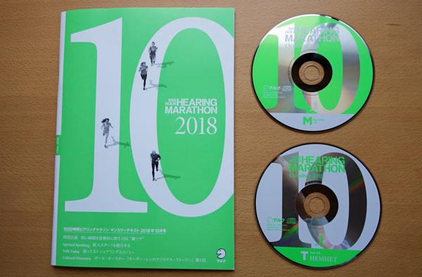 1000時間ヒアリングマラソンのテキスト・CD