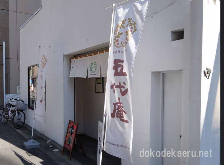五代庵の店舗