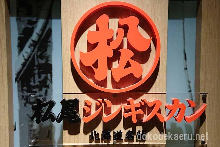 松尾ジンギスカンの店舗