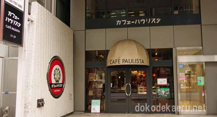 カフェーパウリスタ銀座店