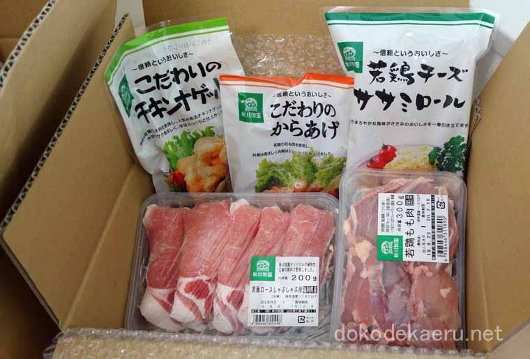 秋川牧園のお肉と冷凍食品セット(冷凍)