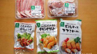 秋川牧園 はじめてのお肉&冷凍食品セット