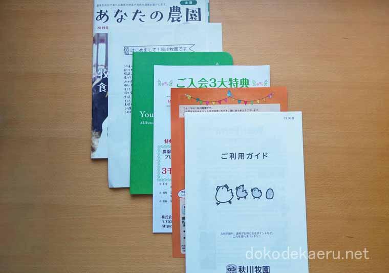 秋川牧園のお試しセットに入っている書類