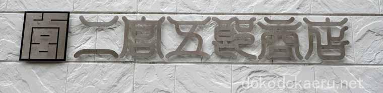 二宮五郎商店のメンズバッグ