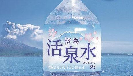 桜島活泉水のメーカーは?