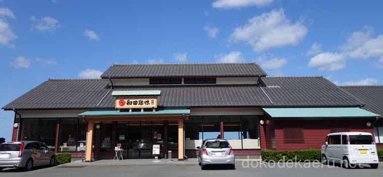 和田珍味本店