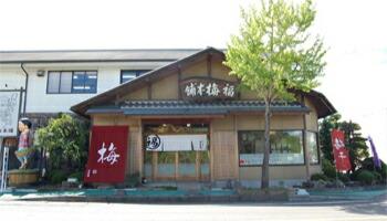 福梅本舗和歌山本店