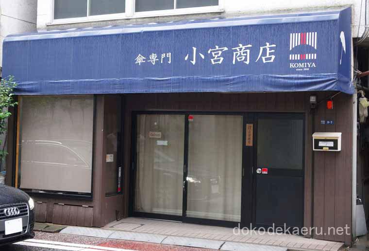 日本橋 小宮商店