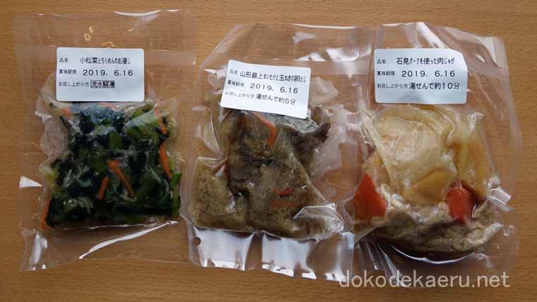わんまいるの冷凍惣菜の解凍・調理方法
