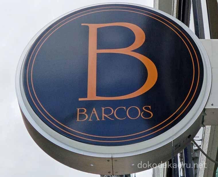 バルコス(BARCOS)