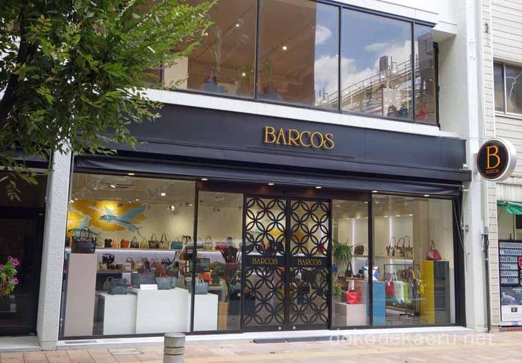バルコス(BARCOS) はどんなブランド?