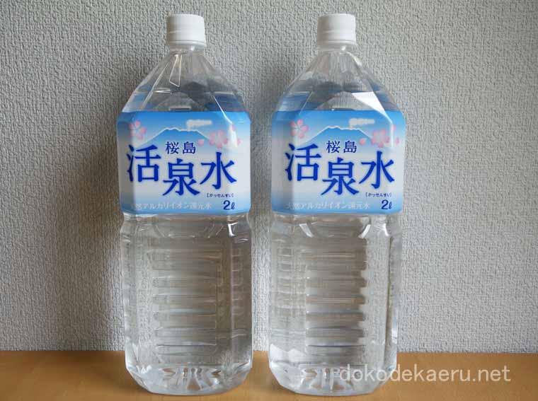 桜島活泉水とは?