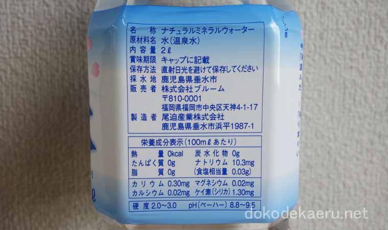 桜島活泉水の成分
