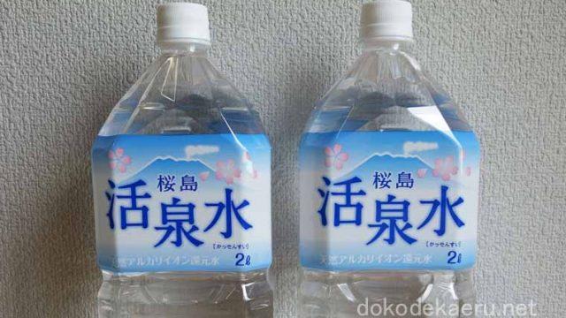 桜島活泉水