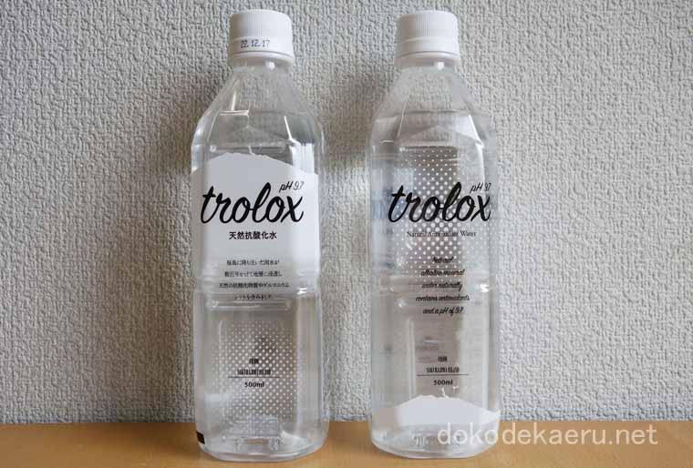 トロロックス
