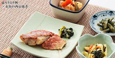 厳選栄養バランス気配り宅配食