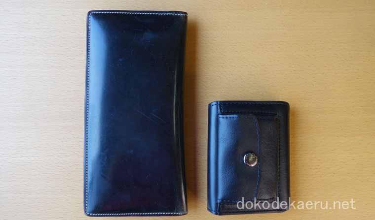 ミニウォレットと長財布を比較