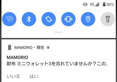 MAMORIO (紛失防止タグ)置き忘れ通知機能