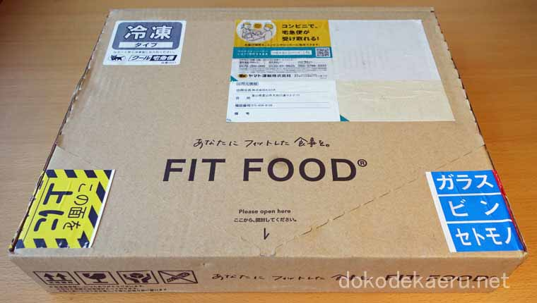 FIT FOOD HOME 箱