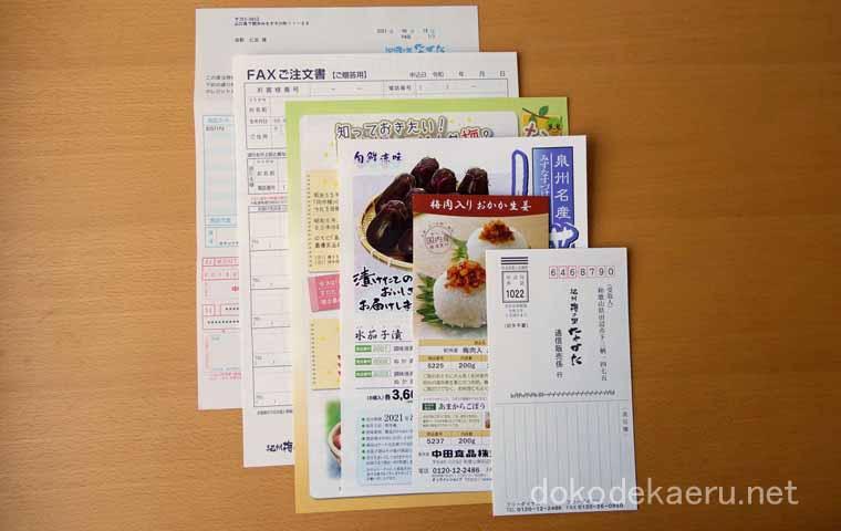 紀州梅の里なかた・中田食品 付属書類